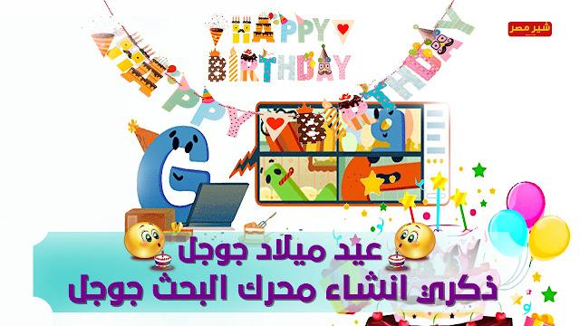 عيد ميلاد جوجل - اليوم محرك البحث جوجل يحتفل بعيد ميلادة - ذكري انشاء محرك البحث جوجل