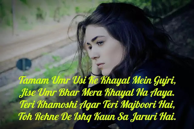 sad love shayari hindi image download