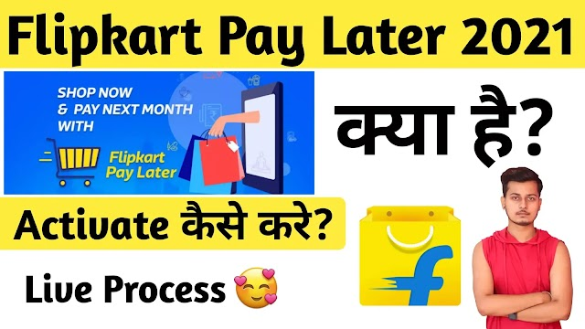 Flipkart Pay Later Kya Hai ? Kaise Use Kare ? 2021