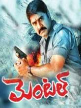 Watch Mental (2016) DVDScr Telugu Full Movie Watch Online Free Download