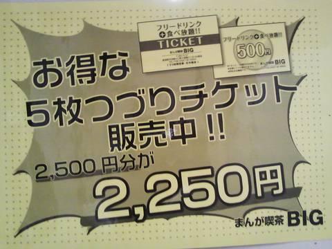 チケット まんが喫茶BIG
