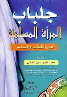 تحميل كتاب جلباب المرأة المسلمة في الكتاب والسنة pdf - محمد ناصر الدين الألباني