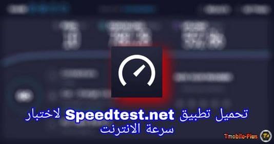 تحميل تطبيق speed test لاختبار سرعه الانترنت للانرويد والايفون والكمبيوتر