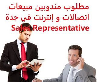 Communications and internet sales representatives are required in Jeddah  To work for a major company working in the field of communications and the Internet in Jeddah For sale directly to homes  Type of shift: full time  Experience: At least one year of work in the field  Salary: 2200 riyals, in addition to high commissions, a SIM card, and other benefits