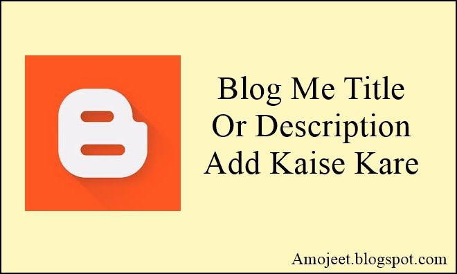 blogspot-blog-me-title-or-description-add-kaise-kare