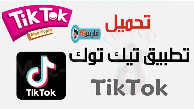 تيك توك,طريقة تنزيل تطبيق تيك توك الرسمي | tik tok,تحميل تيك توك,الربح من تيك توك,الربح من التيك توك,تحميل من تيك توك بدون حقوق,تنزيل تيك توك,تفعيل الربح من التيك توك,تحميل من تيك توك بدون علامة مائية,طريقة تنزيل تطبيق تيك توك الرسمي,تثبيت تيك توك,طريقة تحميل تيك توك بلس,حل مشكلة تسجيل دخول تيك توك,كيفية الربح من تيك توك,طريقه تحميل تيك توك بلس للأيفون,طريقة الربح من التيك توك,ربح المال من تيك توك,تحميل فيديوهات تيك توك,ارباح التيك توك
