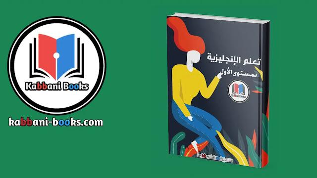 كتاب تعلم الانجليزية المستوى الأول