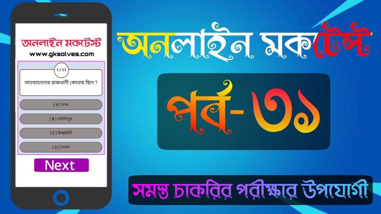 General Studies Bengali Quiz