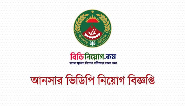 Ansar Battalion Job Circular 2019 | Apply Process