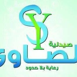 وظائف شاغرة فى صيدلية الصاوي لسنة 2021