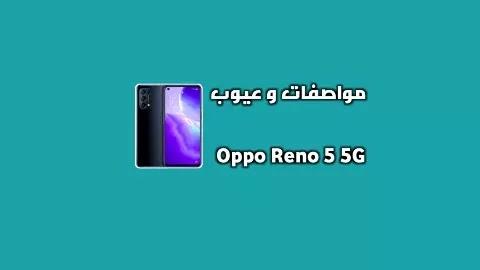 سعر و مواصفات Oppo Reno 5 5G - مميزات و عيوب اوبو 5 5G