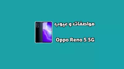 سعر ومواصفات Oppo Reno 5 5G