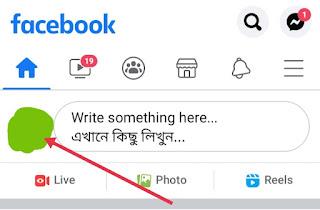 Facebook Par Date of Birth Kaise Change Kare