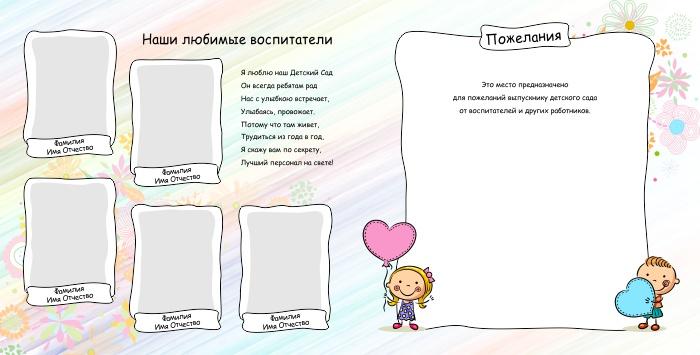 выпускные фотокниги +для детского сада