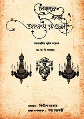 Sahasra-Ak-Arabya-Rajani-Original
