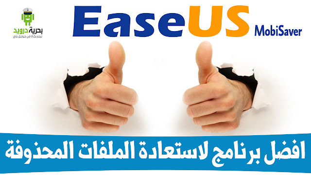 شرح برنامج EaseUS MobiSaver for Android