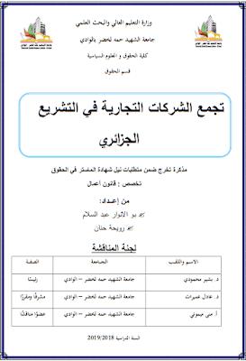 مذكرة ماستر: تجمع الشركات التجارية في التشريع الجزائري PDF