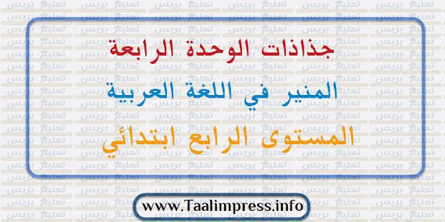 جذاذات الوحدة الرابعة مرجع المنير في اللغة العربية المستوى الرابع ابتدائي