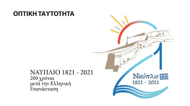 Δήμος Ναυπλιέων: Παρουσίαση του λογότυπου για τα 200 χρόνια από την Ελληνική Επανάσταση (βίντεο)