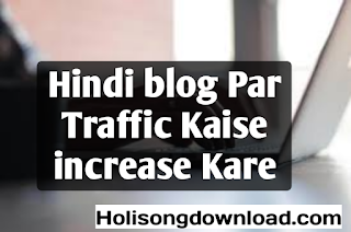 Hindi blog Par Traffic Kaise increase Kare