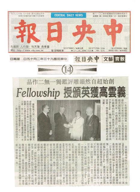 义云高大师(第三世多杰羌佛) 获授英国皇家艺术学院Fellow职称-中央日报