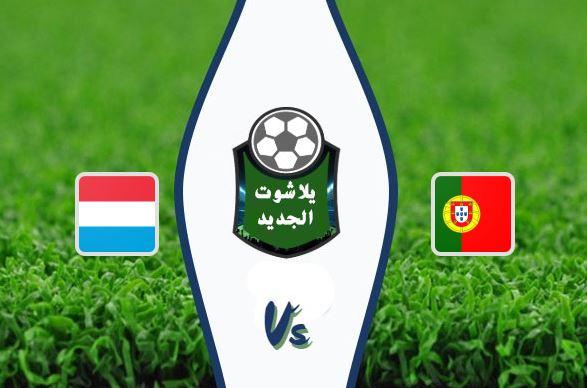 نتيجة مباراة البرتغال ولوكسمبرج بتاريخ 11-10-2019 التصفيات المؤهلة ليورو 2020