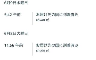 chuan qi Amazon
