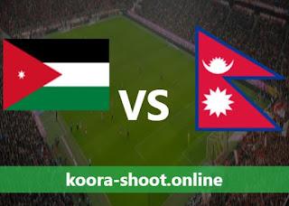 بث مباشر مباراة نيبال والأردن اليوم بتاريخ 07/06/2021 تصفيات آسيا المؤهلة لكأس العالم 2022
