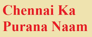 Chennai Ka Purana Naam