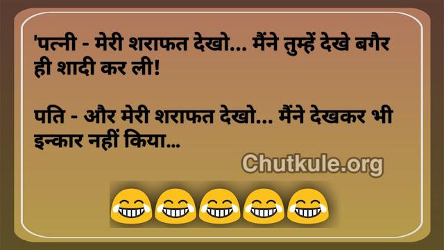 Funny Husband wife Chutkule