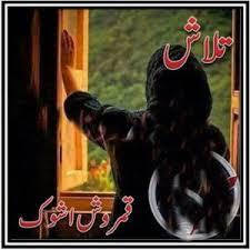 Talash Novel by Qamrosh Ashok Pdf