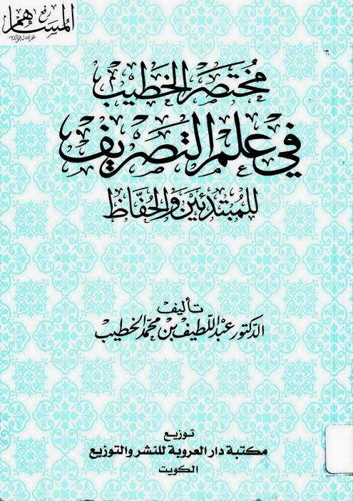 مختصر الخطيب في علم التصريف للمبتدئين والحفاظ - عبد اللطيف بن محمد الخطيب