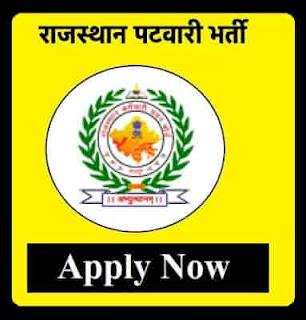 Rajasthan Patwari  3600 उमीदवारो के पदों पर भर्ती