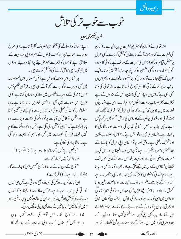 Hamdard Sehat January PDF