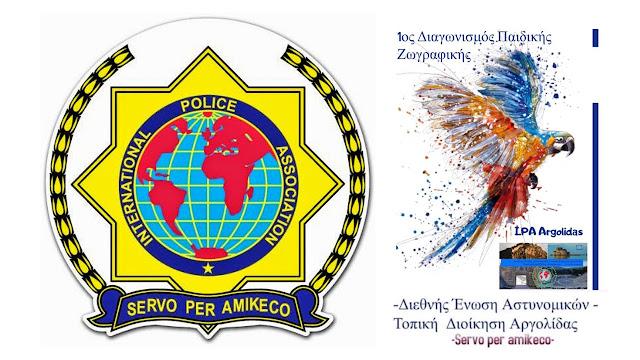 Η Διεθνής Ένωση Αστυνομικών Αργολίδας διοργανώνει Διαγωνισμό Παιδικής Ζωγραφικής