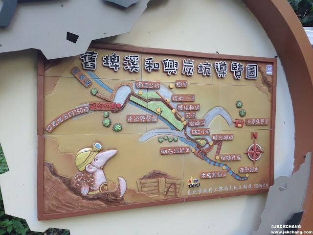 和興炭坑導覽圖