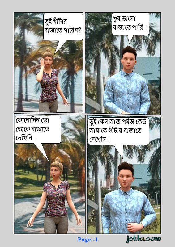 Best guitar player funny Bengali comics page 1