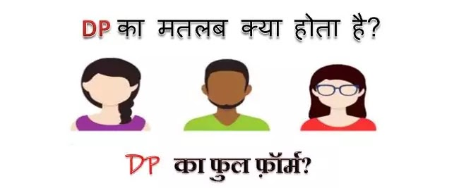 dp full form whatsapp,dp ka full form,full form of dp in whatsapp,dp full form in hindi,dp long form,dp meaning in whatsapp,dp in whatsapp full form