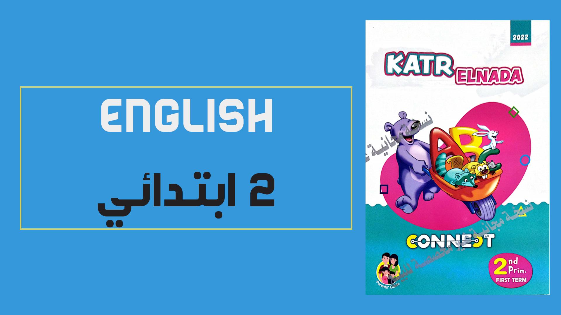تحميل كتاب قطر الندى لغة انجليزية للصف الثانى الابتدائى الترم الاول 2022 (النسخة الجديدة)