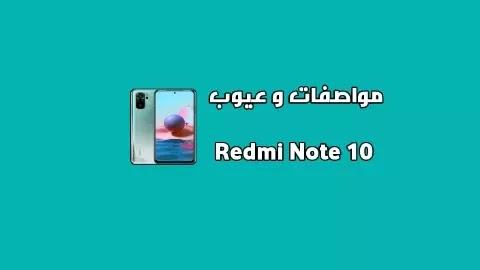 سعر و مواصفات Xiaomi Redmi Note 10 - مميزات و عيوب هاتف شاومي ريدمي نوت 10