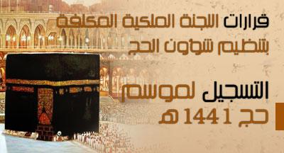 #المغرب  التسجيل لموسم حج 1441هـ من 01 إلى 12 أبريل 2019