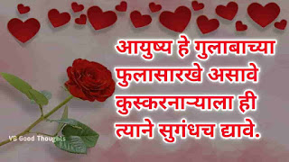 आयुष्य-Marathi-Suvichar-With-Images -सुंदर विचार-Good-Thoughts-In-Marathi-on-Life-vb-good-thoughts