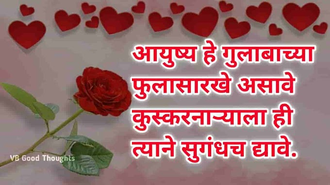 25+ [ Best ] Marathi Suvichar With Images | सुंदर विचार | Good Thoughts In Marathi on Life