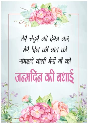 2021 Happy Birthday Quotes for Mother in Hindi
