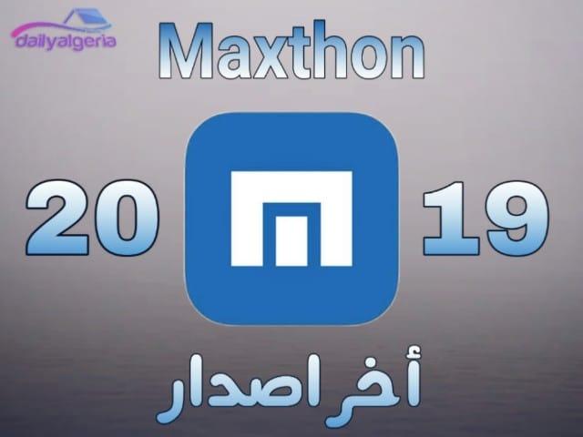 تحميل متصفح maxthon 2019 عربي- maxthon 2019 free download maxthon -download 2019 maxthon  تحميل متصفح maxthon 2019 عربي- تحميل متصفح maxthon اخر اصدار- maxthon 2019- download maxthon 4