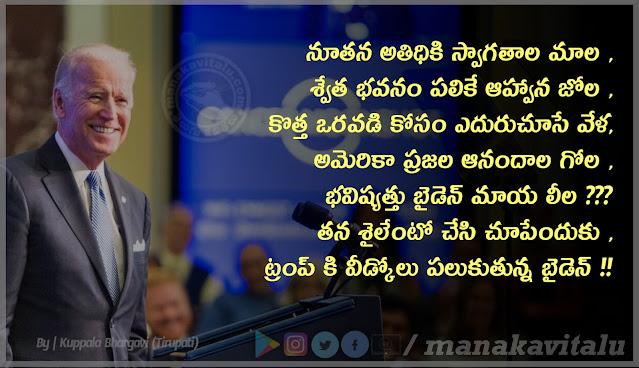 Telugu Quotes Joe Biden in Telugu.
