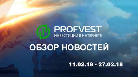 Обзор важнейших новостей из мира финансов и экономики за 11.02.18 - 27.02.18