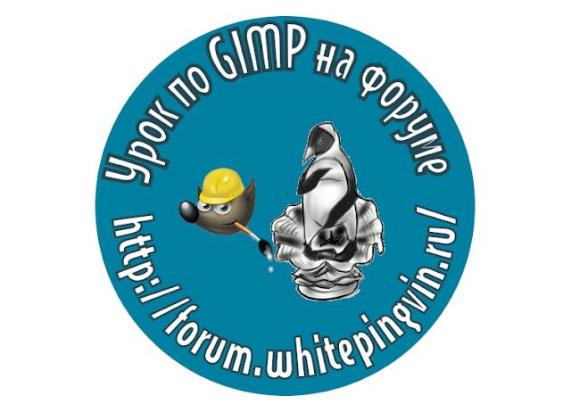 Урок по GIMP на форуме