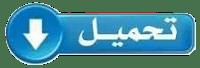 اختبارات اللغة العربية التصحيح للخامسة Download.png