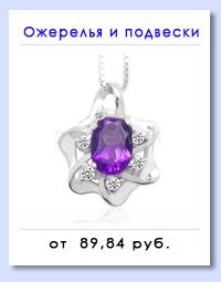 купить ожерелье